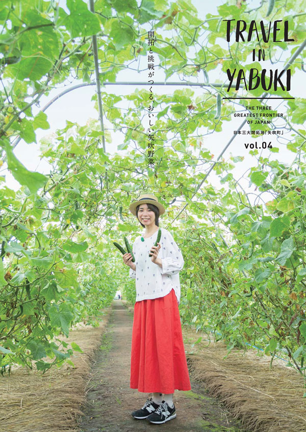 矢吹町情報誌「TRAVEL IN YABUKI」Vol.04